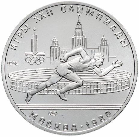 "купить 5 рублей 1978 ""XXII Олимпиада 1980г в Москве - бег"""