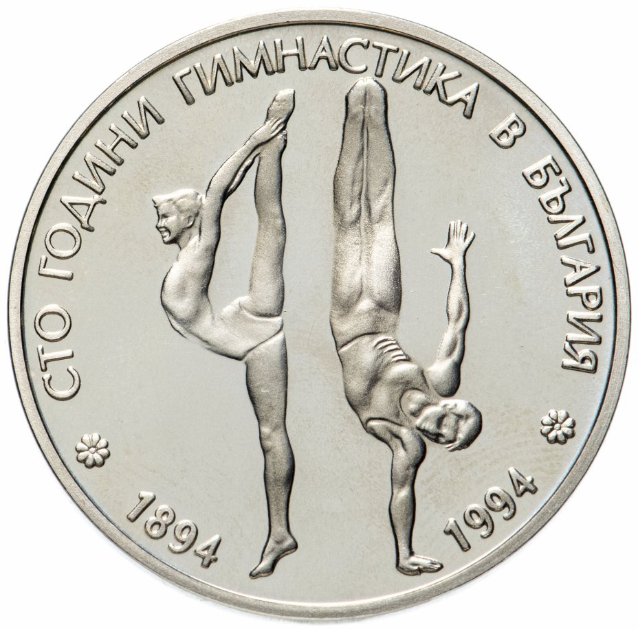 """купить Болгария 50левов 1994 """"100 лет занятиям гимнастикой в Болгарии"""""""