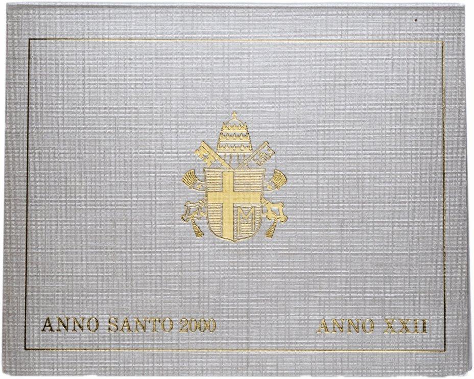 купить Ватикан годовой набор 2000