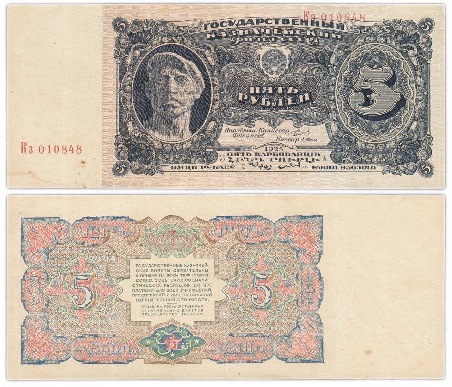 купить 5 рублей 1925 наркомфин Сокольников, кассир Васильев