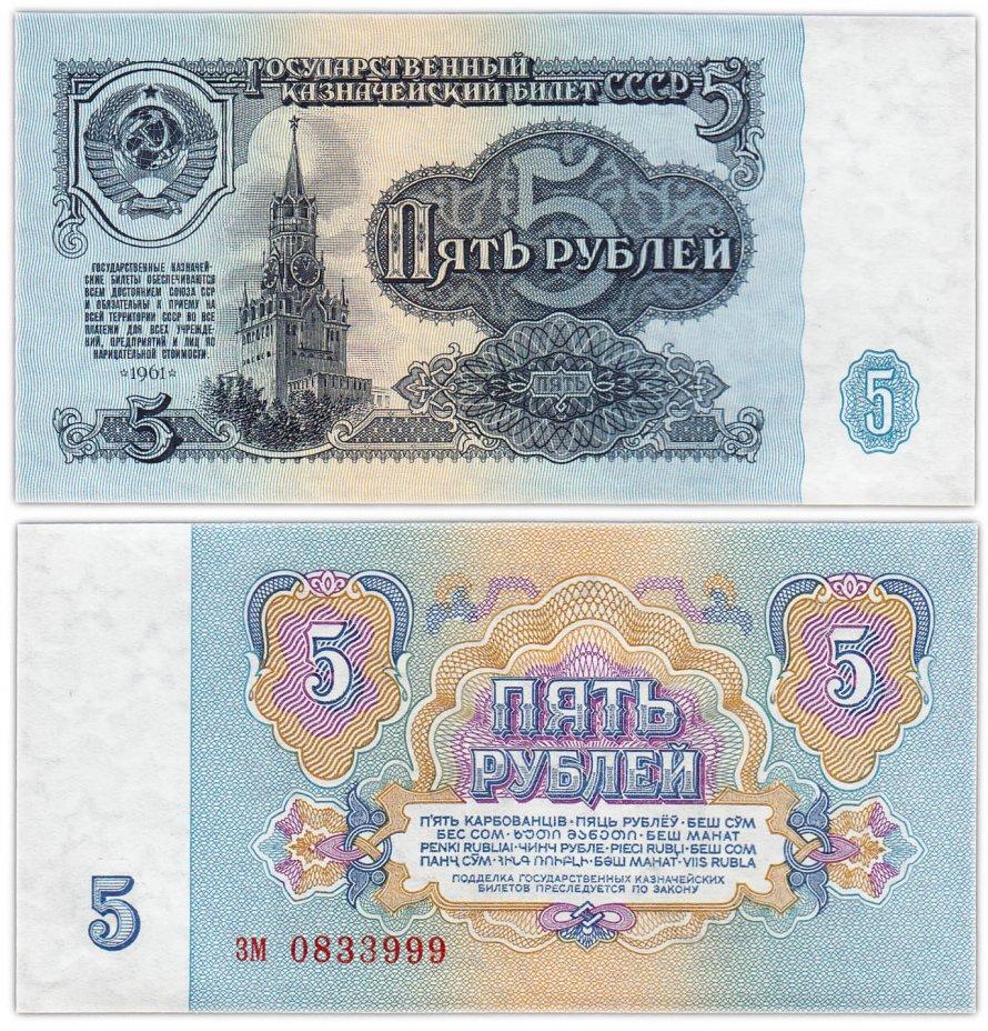 купить 5 рублей 1961 В5.4А, красивый номер 0833999