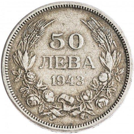 купить Болгария 50 левов 1943