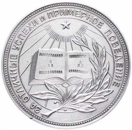 купить Серебряная школьная медаль РСФСР 1954