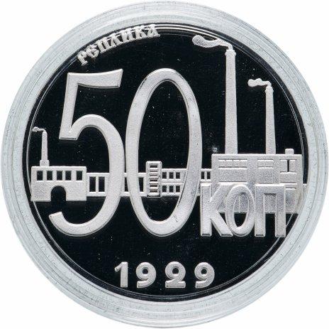 """купить Медаль """"50 копеек 1929"""" с сертификатом"""