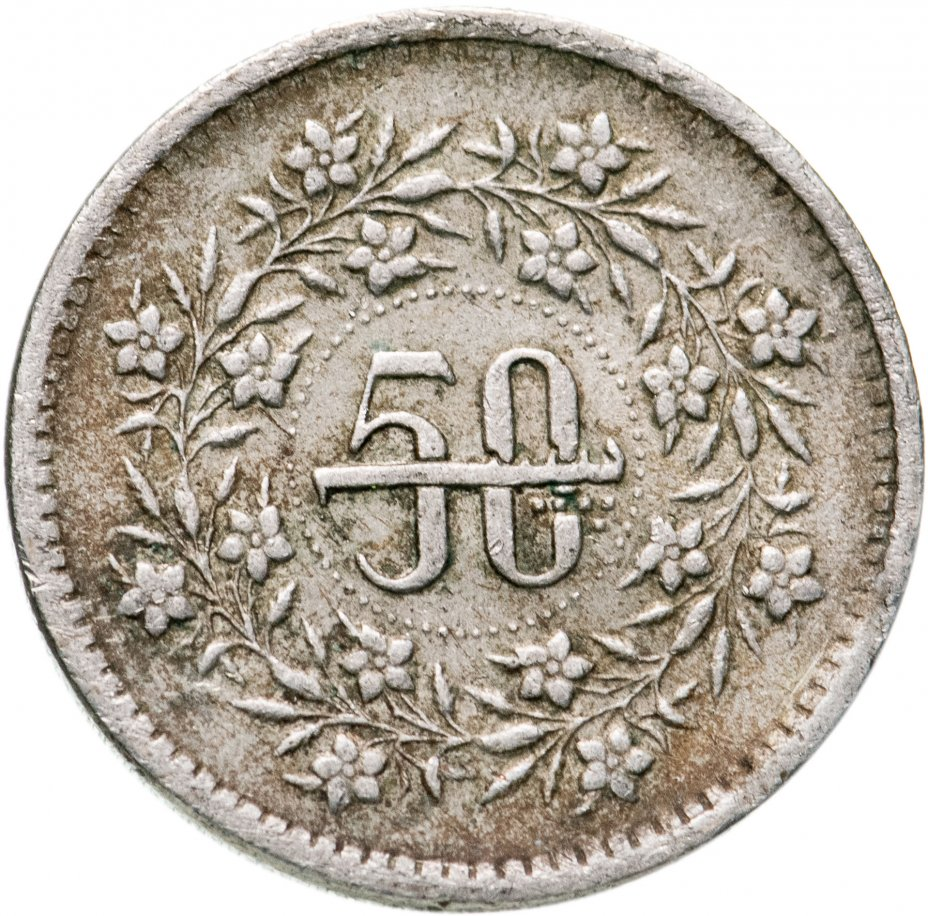 купить Пакистан 50 пайс (paise) 1996