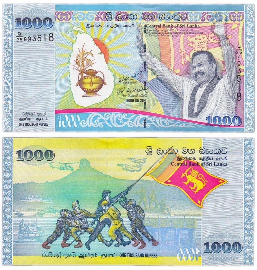 купить Шри - Ланка 1000 рупий 2009 (Pick 122)