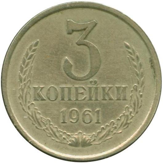 купить 3 копейки 1961 года белая
