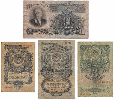 купить Набор банкнот образца 1947 года 1, 3, 5, 10 рублей (4 боны)