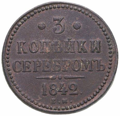 купить 3 копейки 1842 ЕМ
