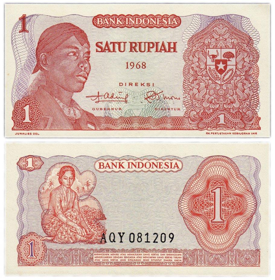 купить Индонезия 1 рупия 1968 г (Pick 102a)