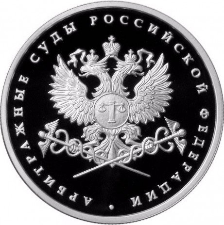 купить 1 рубль 2012 ММД Proof система арбитражных судов Российской Федерации