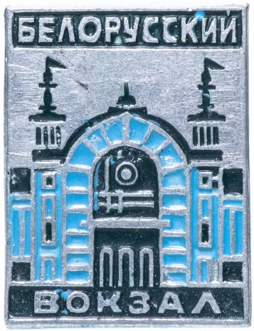 """купить Значок СССР 1967 г """"Белорусский вокзал"""", булавка"""