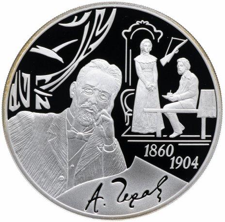 """купить 3 рубля 2010 СПМД """"150-летие со дня рождения А.П. Чехова"""""""