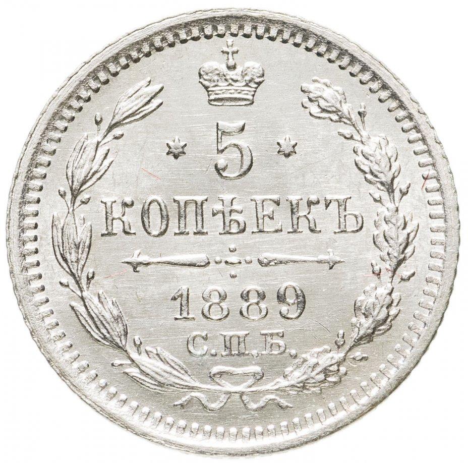 купить 5 копеек 1889 СПБ-АГ