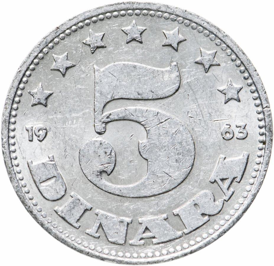купить Югославия 5 динаров (dinara) 1963