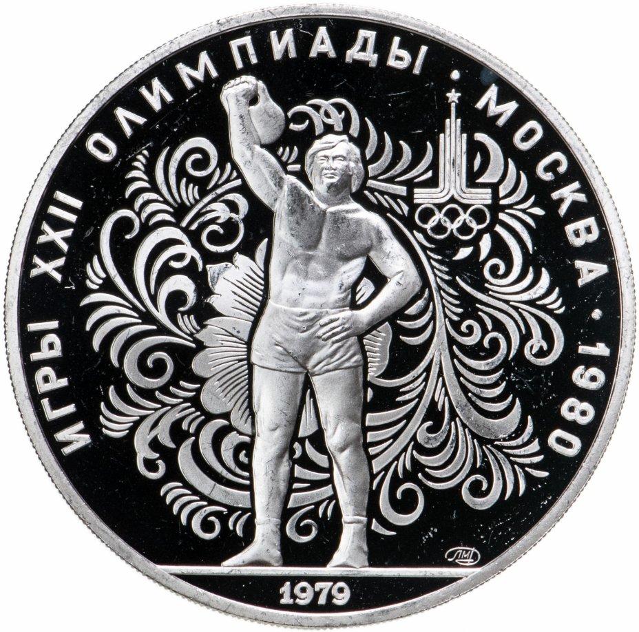"купить 10 рублей 1979 ЛМД ""XXII Олимпиада 1980г в Москве - Поднятие гири"""