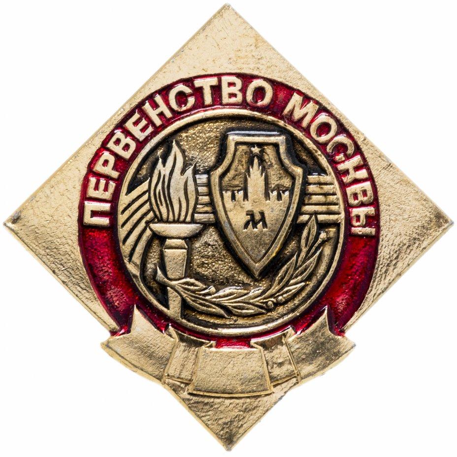 """купить Значок СССР 1982 г """"Первенство Москвы"""", булавка"""
