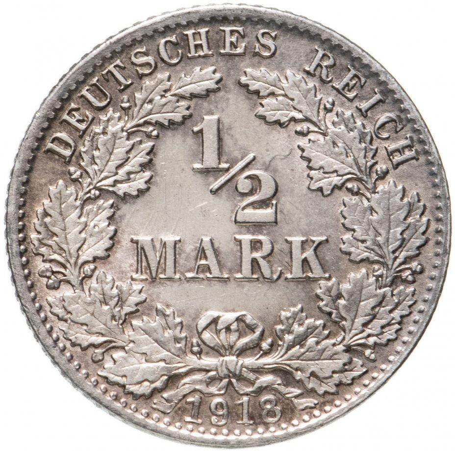 """купить Германия (Германская Империя) 1/2 марки 1918 """"D"""""""