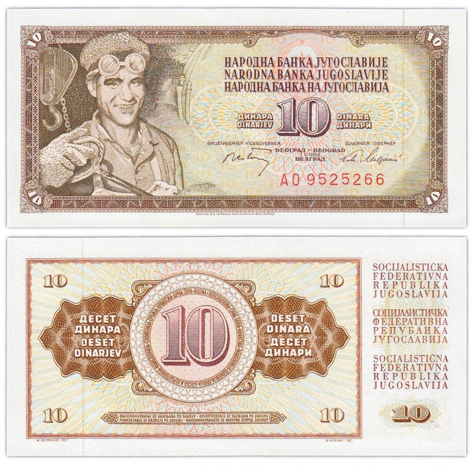 купить Югославия 10 динар 1968 (Pick 82с)