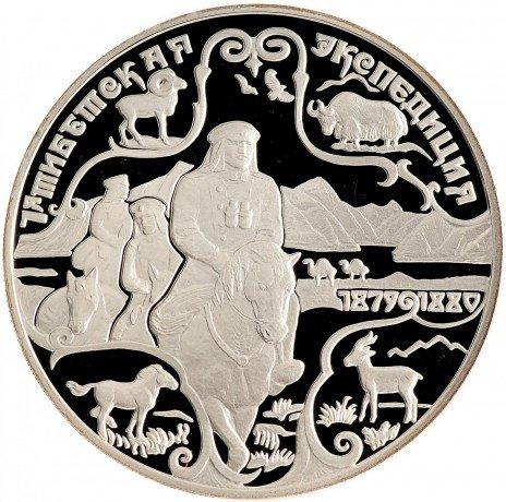 купить 3 рубля 1999 СПМД Proof Н.М.Пржевальский 1-я Тибетская экспедиция