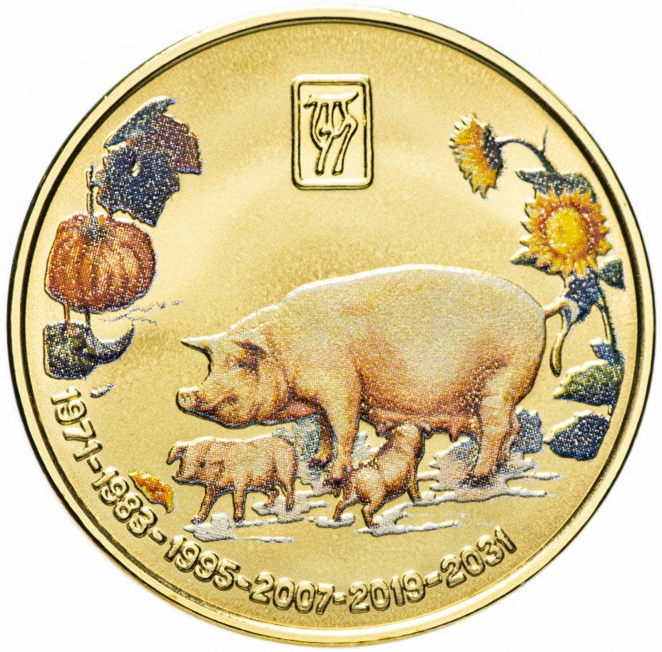 """купить Северная Корея 20 вон 2010 """"Китайский гороскоп - год  свиньи"""""""