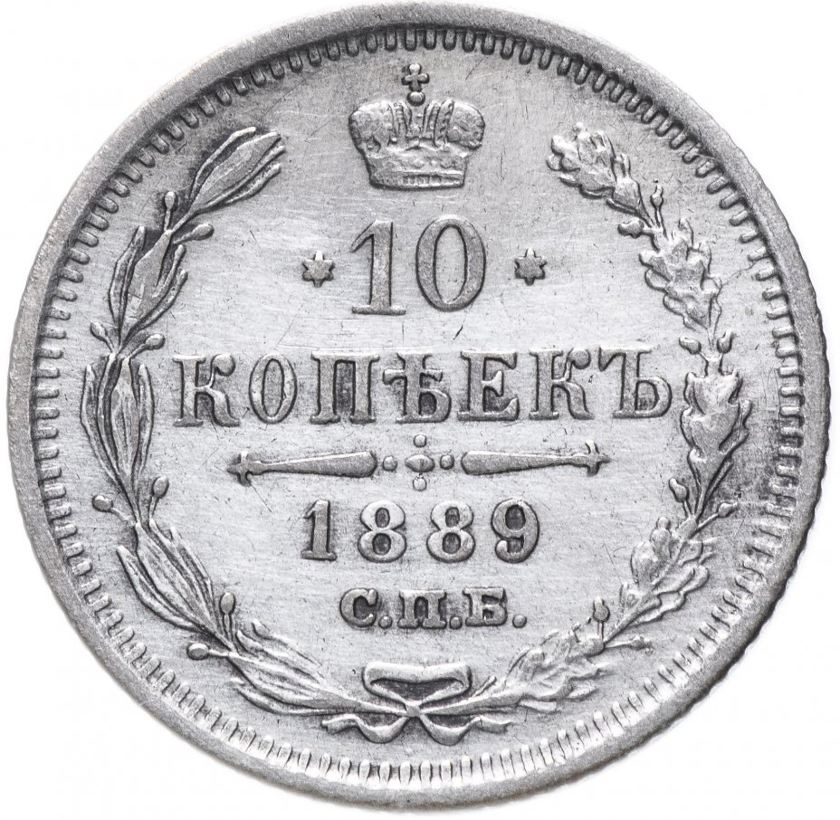 купить 10 копеек 1889 СПБ-АГ