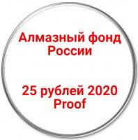 """купить 25 рублей 2020 Proof """"Алмазный фонд России"""""""