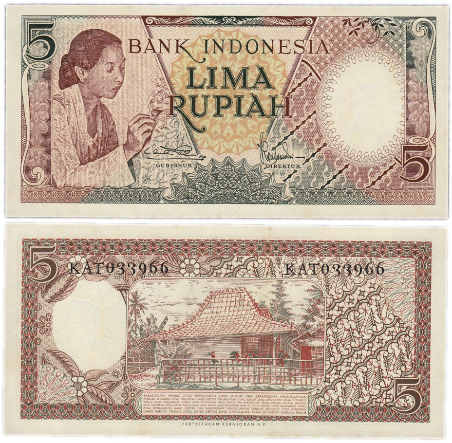 купить Индонезия 5 рупий 1958 (Pick 55)