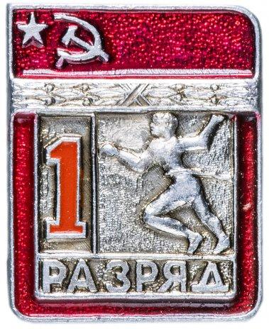 """купить Значок СССР 1977 г """"1 Разряд по Фехтованию"""", булавка"""