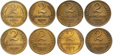 купить Набор (8 шт) монет 2 копейки 1926-1956