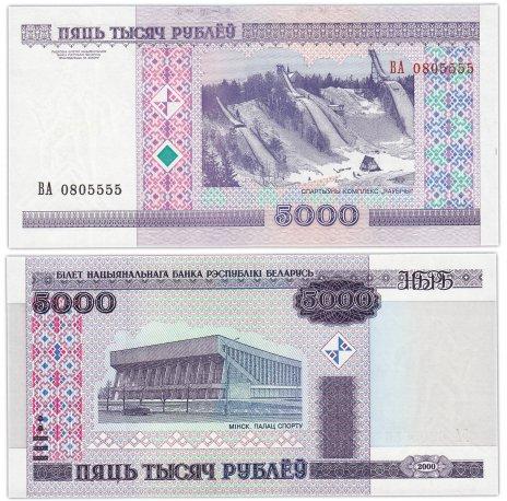 купить Беларусь 5000 рублей 2000 (Pick 29a) красивый номер 0805555