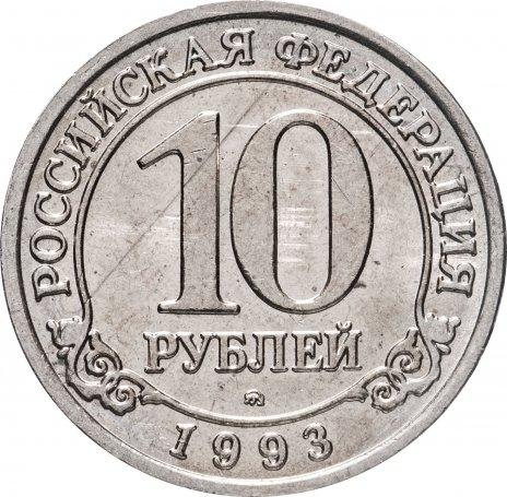 купить 10 рублей 1993 ММД Арктикуголь, о. Шпицберген
