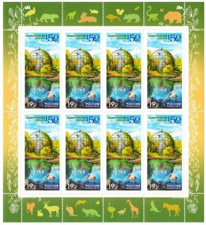 купить 2015. 150 лет Ленинградскому зоопарку, лист #1986
