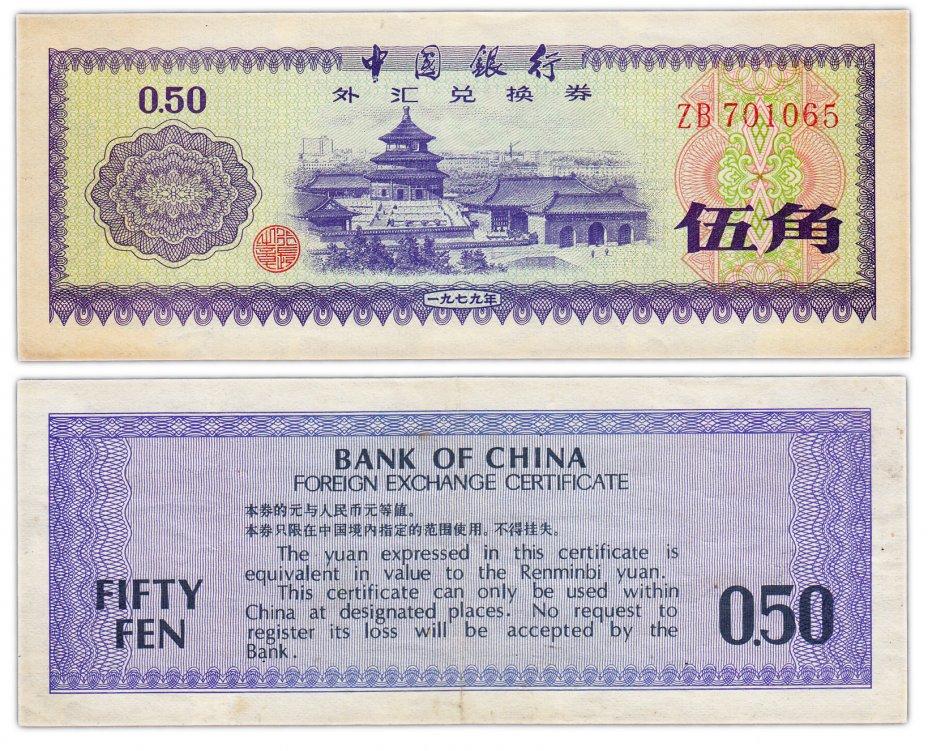 купить Китай валютный сертификат 50 фень 1979 (Pick FX2)