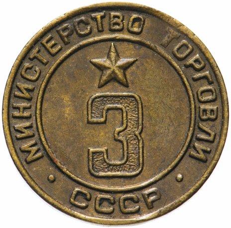 купить Жетон Министерство торговли СССР №3