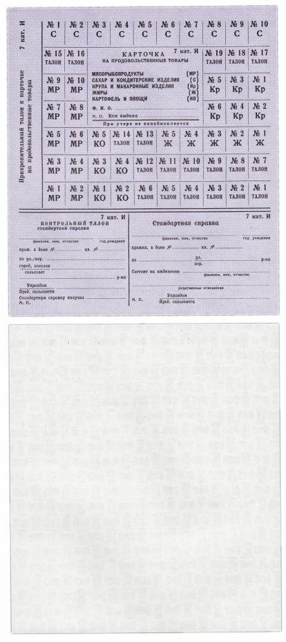 купить Карточка на продовольственные товары, СССР 7 кат. И, водяные знаки, Гознак
