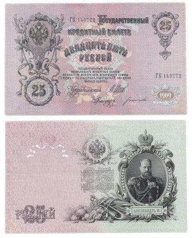 купить 25 рублей 1909 Шипов, кассир Богатырев, выпуск Царского правительства
