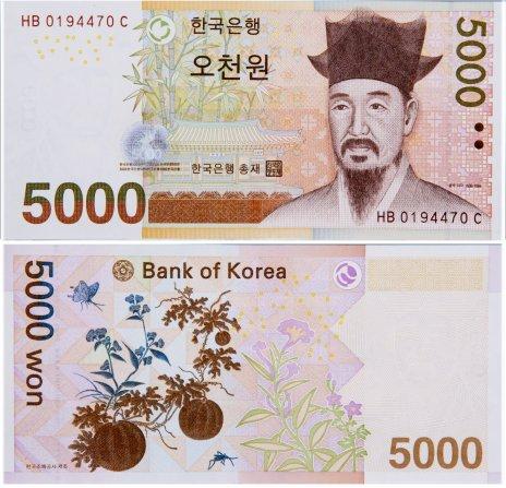 купить Южная Корея 5000 вон 2006 (Pick 55a)