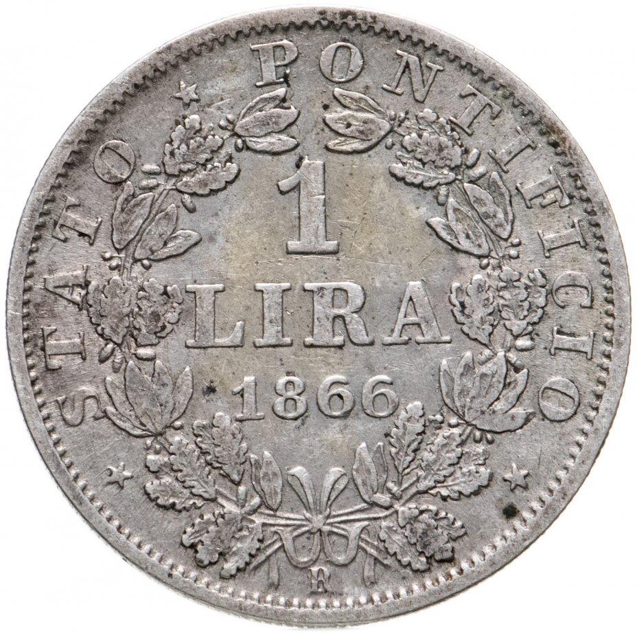 """купить Папская область 1 лира (lira) 1866 Надпись """"PIVS IX PONT."""" на аверсе"""