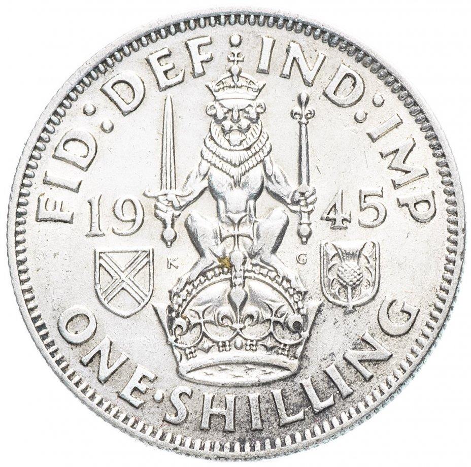 купить Великобритания 1 шиллинг (shilling) 1945   Шотландский шиллинг - лев, сидящий на короне