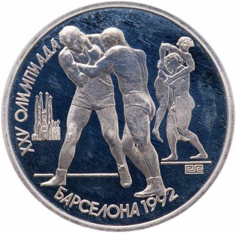 купить 1 рубль 1991 Proof XXV Олимпийские игры 1992 года, Барселона борьба