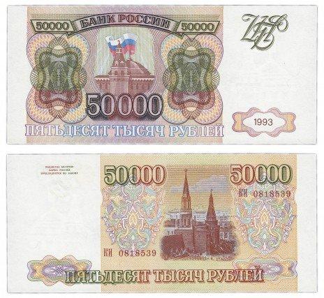купить 50000 рублей 1993 (без модификации) ПРЕСС