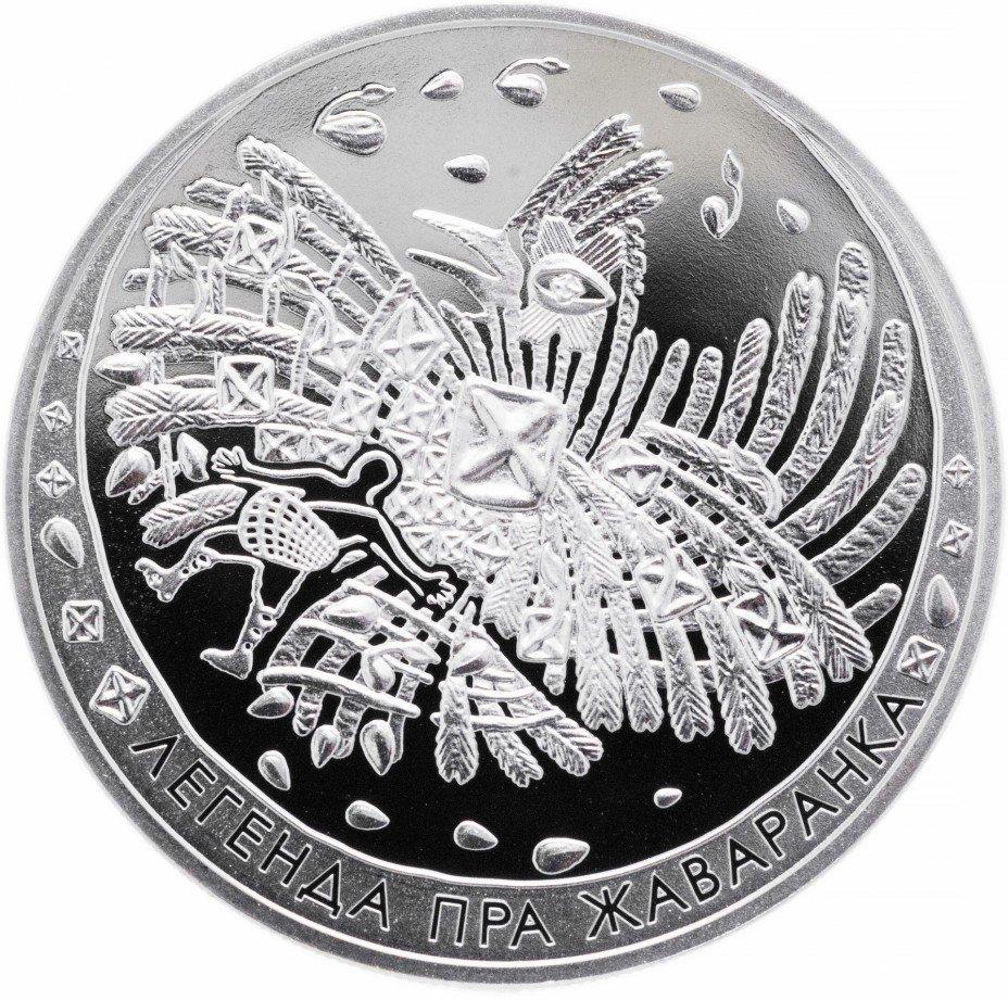 """купить Беларусь 1 рубль 2009 Proof """"Легенда о жаворонке"""""""