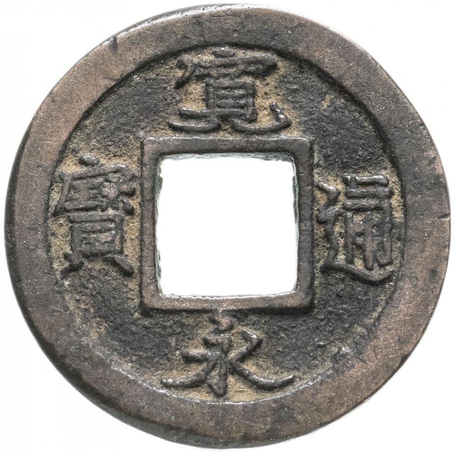 купить Япония, Канъэй цухо (Син Канъэй цухо), 1 мон, Ёсигазима, Фудзисава, Сагами, 1739