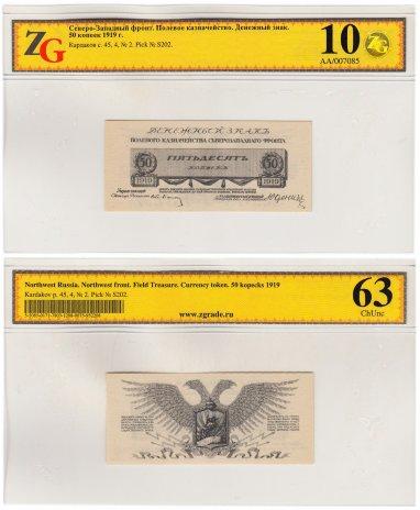 купить Юденич 50 копеек 1919, в слабе ZG ChUnc63 ПРЕСС