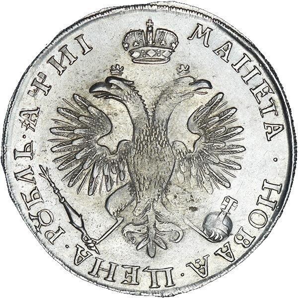 купить 1 рубль 1718 года без букв