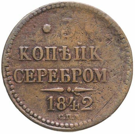 купить 3 копейки 1842 СПМ