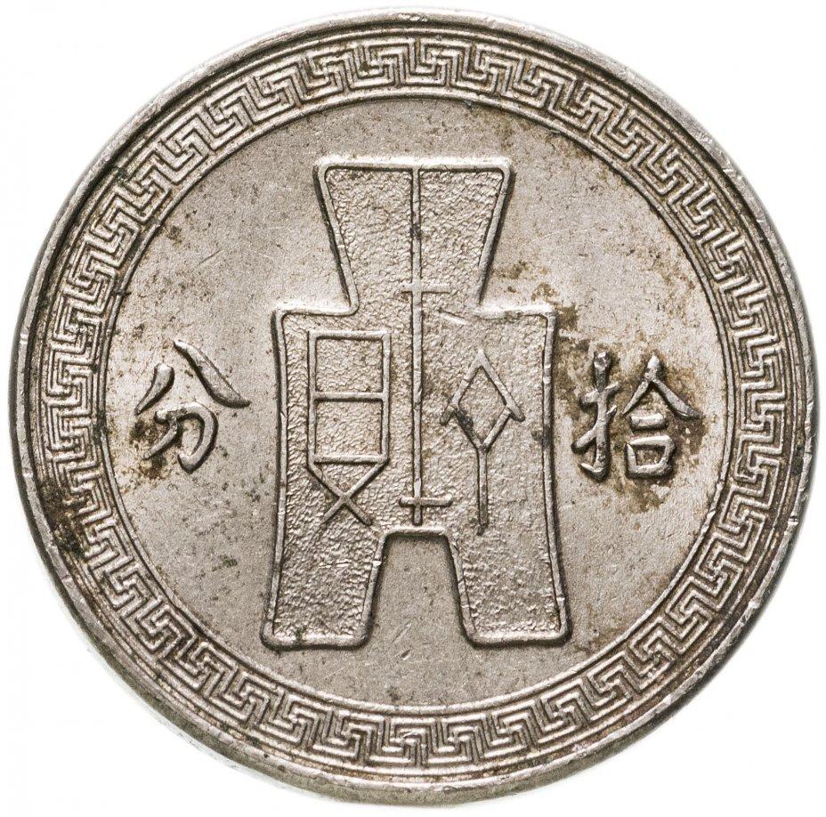 купить Китайская республика 10 фынь (fen) 1936 без знака монетного двора