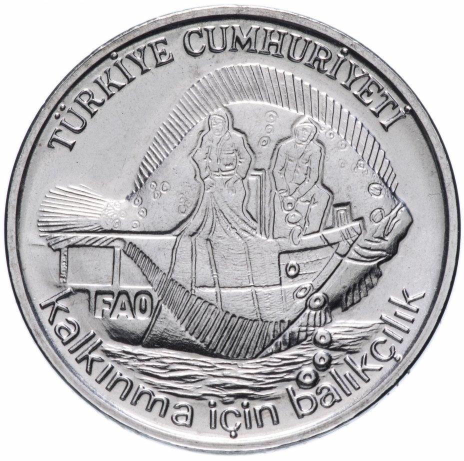 """купить Турция 2 1/2 лиры (lirasi) 1980   """"ФАО - Рыбный промысел"""""""