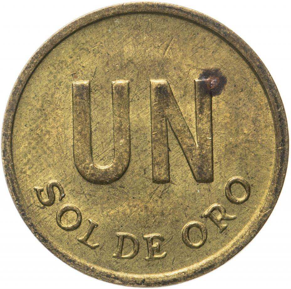 купить Перу 1 соль (sol) 1975-1976, случайная дата